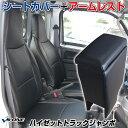 シートカバー + アームレスト ハイゼットトラックジャンボ S500P S510P ヘッド一体型 ダイハツ 「コンソールボックス …
