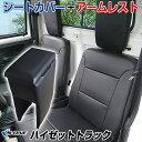 シートカバー + アームレスト ハイゼットトラック S500P S510P (H26/09〜) ヘッド分割型 ダイハツ 「コンソールボック…