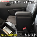 アームレスト ライトエーストラック S402U/S412U ブラック 黒 レザー風 日本製 トヨタ コンソールボックス 収納 内装…