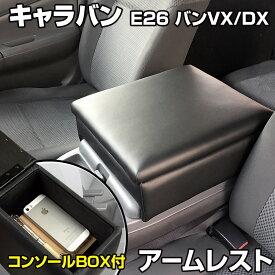 アームレスト NV350 キャラバン E26 バンVX/DX コンソールボックス ブラック 黒 レザー風 日本製 日産 収納 内装パーツ カー用品 肘掛け 「あす楽対応」