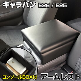 アームレスト NV350 キャラバン E26/E25 バン コンソールボックス ブラック 黒 レザー風 日産 収納 内装パーツ カー用品 肘掛け 「あす楽対応」