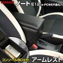 アームレスト ノート E12(e-POWER含む) ブラック 黒 レザー風 日本製 日産 コンソールボックス 収納 内装パーツ カ…