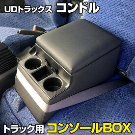トラック用コンソールボックス コンドル UDトラックス 黒 レザー風 アームレスト 日本製 収納 肘掛け BOX ドリンクホルダー 「あす楽対応」