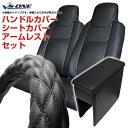 ハンドルカバー M + シートカバー + アームレスト NV350 キャラバン ヘッド一体型 日産 「ディンプルブラック コンソ…