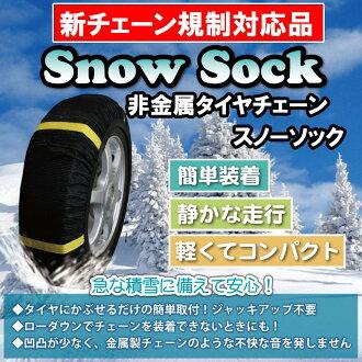 供輪胎防滑鏈非金屬6號saizusunosokku泛使用的205/75R14 215/70R14 185/75R15 205/70R15 215/65R15其他