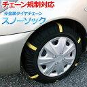 タイヤチェーン 非金属 155/65R14 2号サイズ スノーソック 「あす楽対応」