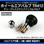 ホイールエアバルブ/ゴムバルブクロームTR412単品【チューブレススナップインゴムバルブショートタイプ】