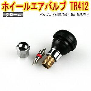 ホイールタイヤバルブエアバルブゴムバルブクロームTR412単品「チューブレススナップインゴムバルブショートタイプ」