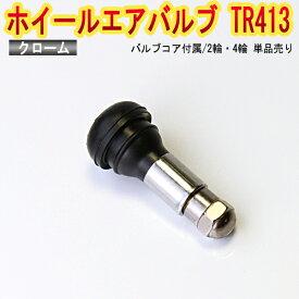 ホイール タイヤバルブ エアバルブ ゴムバルブ クローム TR413 単品「チューブレス スナップインゴムバルブ ロングタイプ」 「メール便対応」 「あす楽対応」