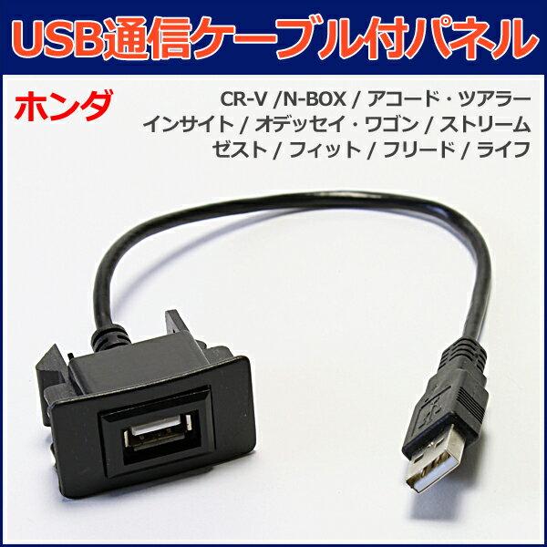 USB接続通信ケーブル付きパネル インサイト ZE2 ZE3 (2009/02〜) スイッチパネル