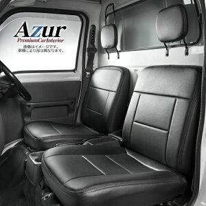 シートカバーキャリイトラックDA16T(H27/09-)ヘッドレスト分割型[Azur]スズキフロントシートカバー