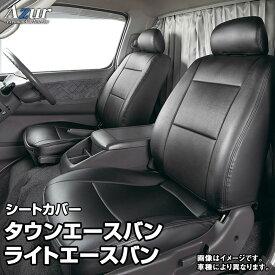 シートカバー+車載ヘッドレストハンガーセット タウンエースバン/ライトエースバン S402M S412M GL(H20/02〜) ヘッドレスト分割型 「Azur」トヨタ 「送料無料」