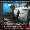 [Azur]前片覆蓋物日產剪刀卡車U71T/U72T(~H23/12)腦袋休息分割型