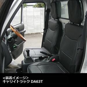 [Azur]フロントシートカバースズキキャリイトラックDA63T(H24/5以降)ヘッドレスト分割型【軽商用トラック撥水防水難燃性素材】
