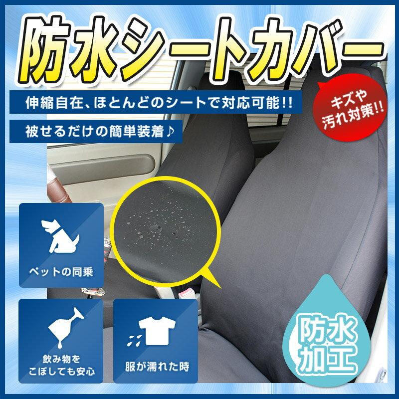 シートカバー 防水仕様 汎用 2枚セット「キズ、汚れ防止 釣り フィッシング サーフィン スノボ スキー ペット 定形外送料無料」