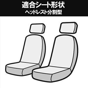 [Azur]フロントシートカバースズキキャリイトラックDA63T(H24/4まで)ヘッドレスト分割型【軽商用トラック撥水防水難燃性素材】