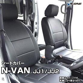 シートカバー N-VAN JJ1 JJ2 (H30/7-) ヘッドレスト分割型 ホンダ 内装パーツ カー用品 カーシート 防水 難燃性 「純正へのキズ防止 業務での防汚にアウトドア ペットとのドライブに」