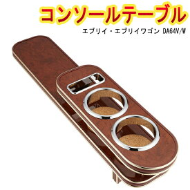 エブリィ コンソールテーブル(ドリンクホルダー付) DA64V/W ウッド エブリイ エブリイワゴン 「日本製」「あす楽対応」
