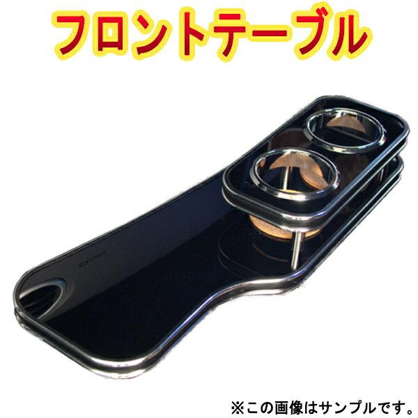 フロントテーブル 日産 NV350キャラバン E26系 「日本製」