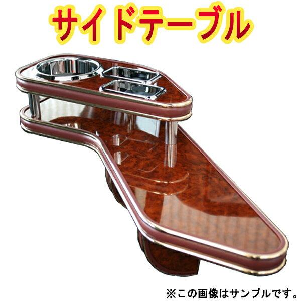 サイドテーブル 日産 セレナ C25 NC25 「日本製」