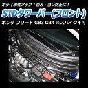 STDタワーバー フロント ホンダ フリード GB3 GB4(スパイク不可)【ハンドリング性能向上 ドレスアップ ボディ剛性】