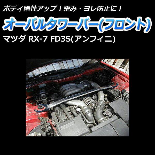 オーバルタワーバー フロント マツダ RX-7 FD3S(アンフィニ)【カスタムパーツ カー用品 ボディ剛性 ボディ補強 ハンドリング性能向上 ドレスアップ】