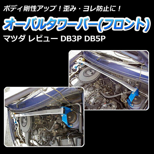 オーバルタワーバー フロント マツダ レビュー DB3P DB5P【カスタムパーツ カー用品 ボディ剛性 ボディ補強 ハンドリング性能向上 ドレスアップ】