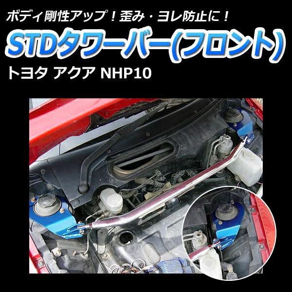 STDタワーバー フロント マツダ AZ-1 PG6SA(ABS車装着不可)【カスタムパーツ カー用品 ボディ剛性 ボディ補強 ハンドリング性能向上 ドレスアップ】