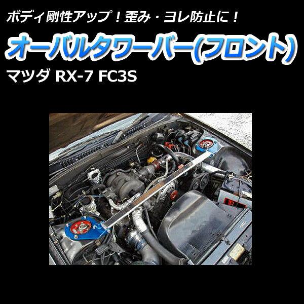 オーバルタワーバー フロント マツダ RX-7 FC3S【カスタムパーツ カー用品 ボディ剛性 ボディ補強 ハンドリング性能向上 ドレスアップ】