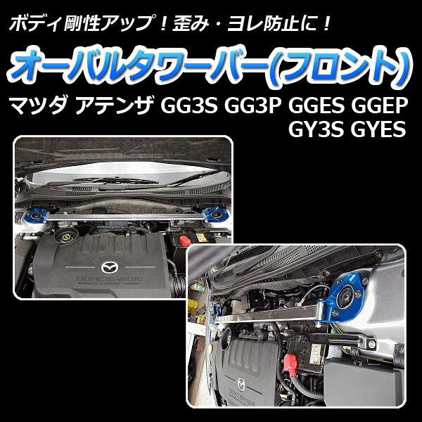 オーバルタワーバー フロント マツダ アテンザ GG3S GGES GY3S GYES GGEP GG3P【カスタムパーツ カー用品 ボディ剛性 ボディ補強 ハンドリング性能向上 ドレスアップ】