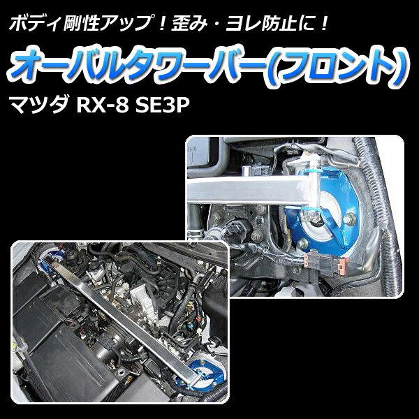 オーバルタワーバー フロント マツダ RX-8 SE3P【カスタムパーツ カー用品 ボディ剛性 ボディ補強 ハンドリング性能向上 ドレスアップ】