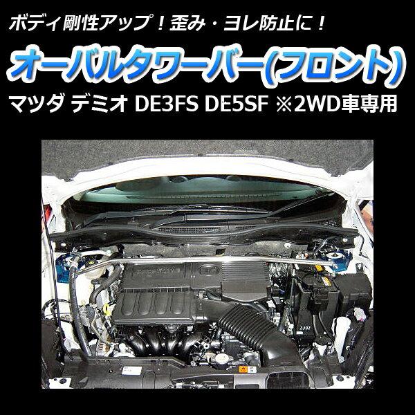 オーバルタワーバー フロント マツダ デミオ DE3FS DE5SF(2WD車専用)【カスタムパーツ カー用品 ボディ剛性 ボディ補強 ハンドリング性能向上 ドレスアップ】