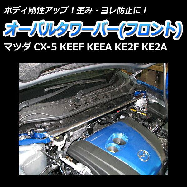 オーバルタワーバー フロント マツダ CX-5 KEEF KEEA KE2F KE2A【カスタムパーツ カー用品 ボディ剛性 ボディ補強 ハンドリング性能向上 ドレスアップ】