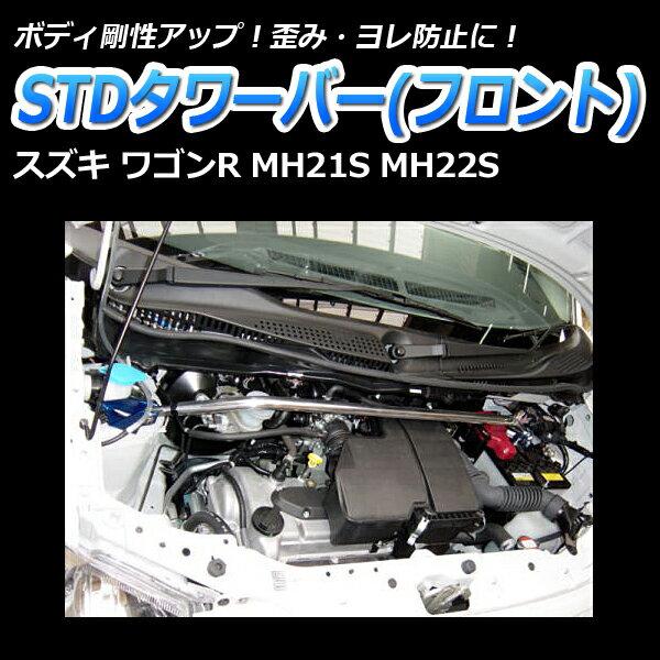 STDタワーバー フロント スズキ ワゴンR MH21S MH22S【ハンドリング性能向上 ドレスアップ ボディ剛性】