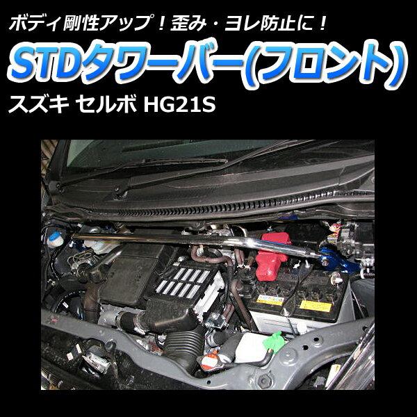 STDタワーバー フロント マツダ AZワゴン MJ21S MJ22S【カスタムパーツ カー用品 ボディ剛性 ボディ補強 ハンドリング性能向上 ドレスアップ】