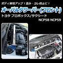 オーバルタワーバー フロント トヨタ プロボックス NCP58 NCP59【ハンドリング性能向上 ドレスアップ ボディ剛性】