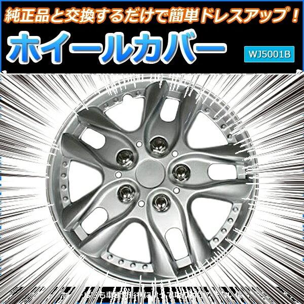 ホイールカバー 13インチ 4枚 スズキ アルト (シルバー)【ホイールキャップ セット タイヤ ホイール アルミホイール】