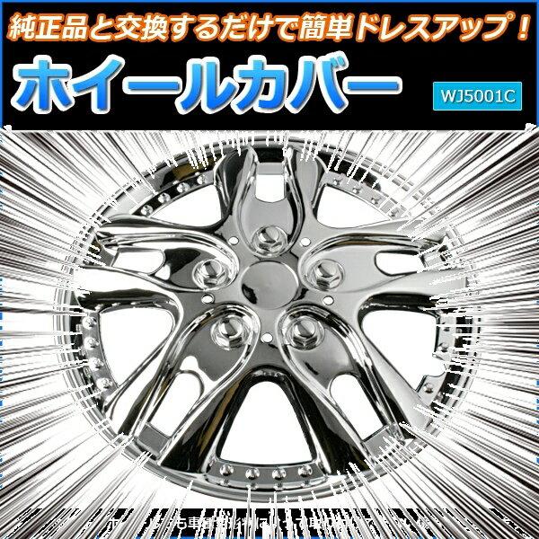ホイールカバー 12インチ 4枚 汎用品 (クローム)【ホイールキャップ セット タイヤ ホイール アルミホイール】