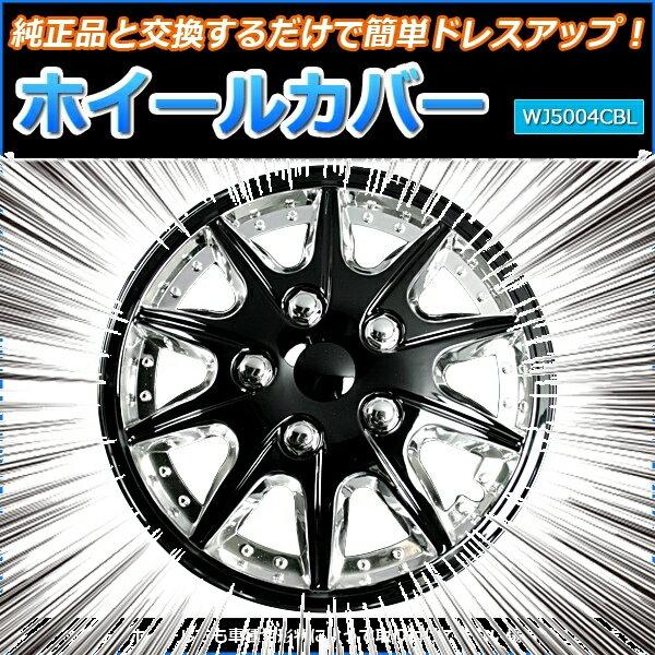 ホイールカバー 13インチ 4枚 トヨタ パッソ (クローム&ブラック)【ホイールキャップ セット タイヤ ホイール アルミホイール】