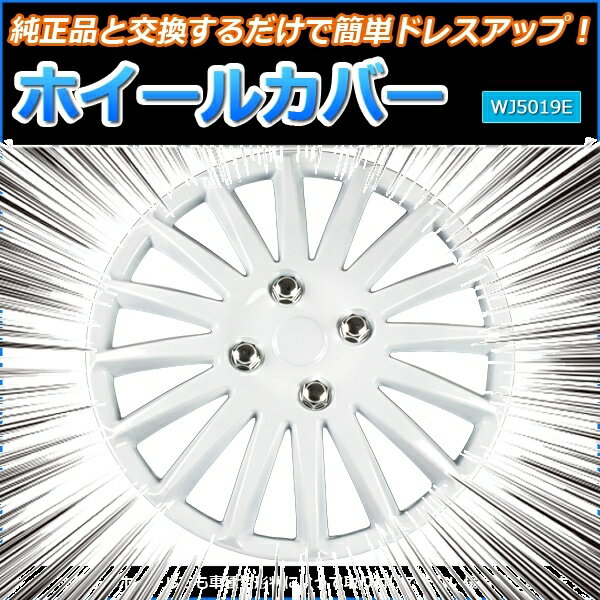 ホイールカバー 13インチ 4枚 マツダ AZワゴン (ホワイト)【ホイールキャップ セット タイヤ ホイール アルミホイール]