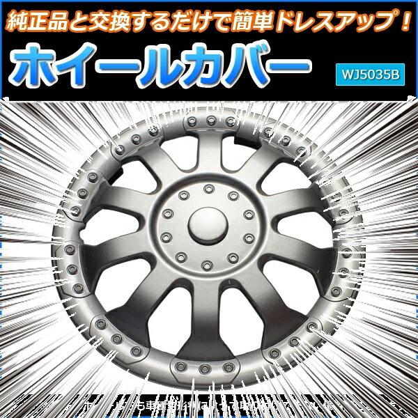 ホイールカバー 14インチ 4枚 マツダ AZワゴン (シルバー)【ホイールキャップ セット タイヤ ホイール アルミホイール】