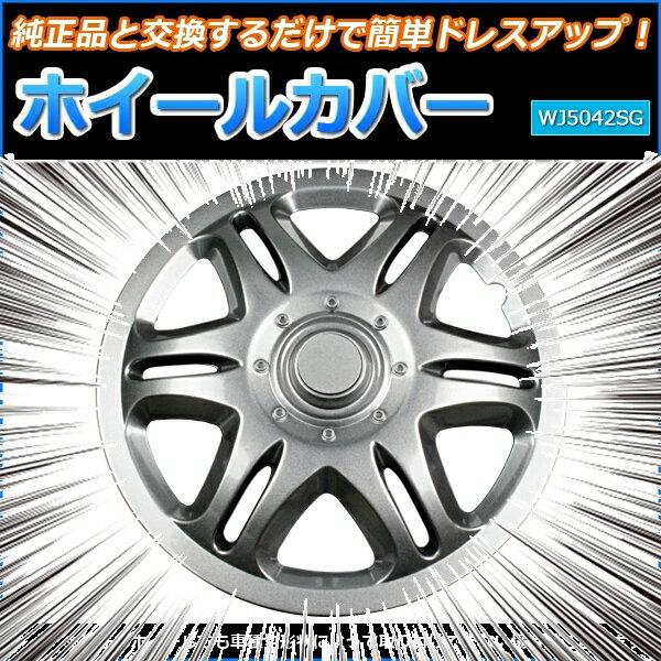 ホイールカバー 14インチ 4枚 マツダ デミオ (ガンメタ)【ホイールキャップ セット タイヤ ホイール アルミホイール】