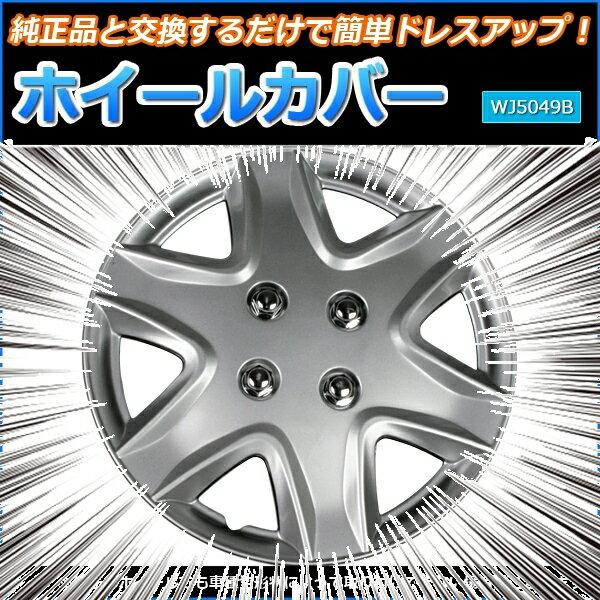 ホイールカバー 13インチ 4枚 トヨタ パッソ (シルバー)【ホイールキャップ セット タイヤ ホイール アルミホイール】
