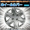 13-inch wheel cover four pieces Daihatsu Mira (silver)