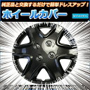ホイールカバー 14インチ 4枚 スズキ ワゴンR (ダークガンメタ)【ホイールキャップ セット タイヤ ホイール アルミホイール】