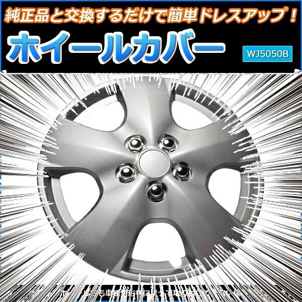 ホイールカバー 13インチ 4枚 スズキ パレット (シルバー)【ホイールキャップ セット タイヤ ホイール アルミホイール】