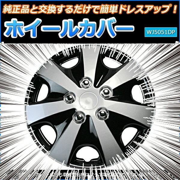 ホイールカバー 14インチ 4枚 日産 モコ (シルバー&ブラック)【ホイールキャップ セット タイヤ ホイール アルミホイール】