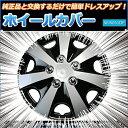 ホイールカバー 14インチ 4枚 トヨタ ヴィッツ (シルバー&ブラック)【ホイールキャップ セット タイヤ ホイール アルミホイール】
