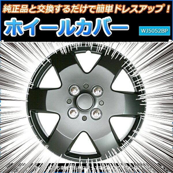 ホイールカバー 13インチ 4枚 トヨタ パッソ (マットブラック)【ホイールキャップ セット タイヤ ホイール アルミホイール】