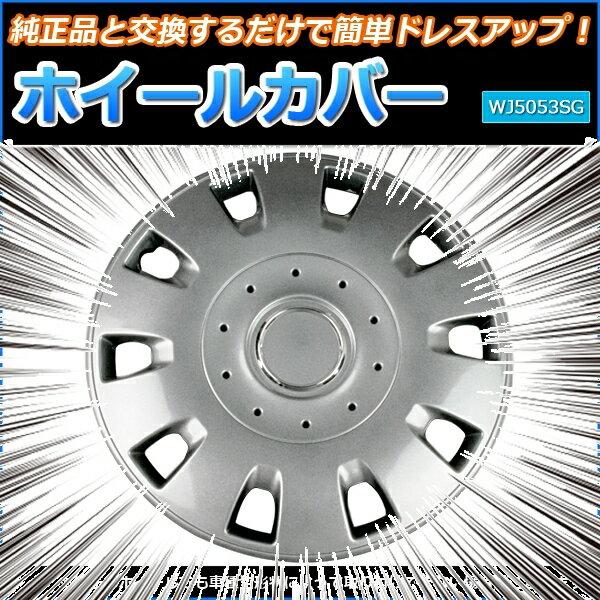 ホイールカバー 12インチ 4枚 マツダ AZワゴン (ガンメタ)【ホイールキャップ セット タイヤ ホイール アルミホイール】